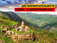 Attractions of Georgia – 10 shocking  places!