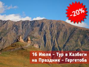 {:ru}Экскурсии из Тбилиси{:}{:en}Excursions from Tbilisi{:}