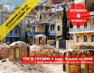 Banner_Tur-v-Gruziu_v_may_8_dnei
