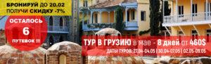 Banner_Tur-v-Gruziu_v_may_8_dnei_oblojka_saita_2