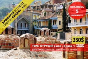 {:ru}Тур в Грузию в мае на 8 дней{:}{:en}Tour to Georgia in may for 8 days{:}