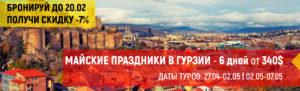 Майские праздники в Грузии - 6 дней