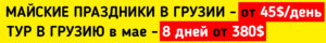 {:ru}Туры на майские праздники{:}{:en}Tours for may holidays{:}