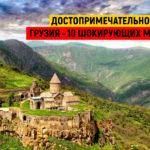 Достопримечательности Грузии – 10 шокирующих мест!