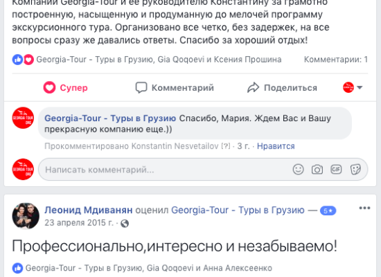 Отзывы о georgia-tour.org