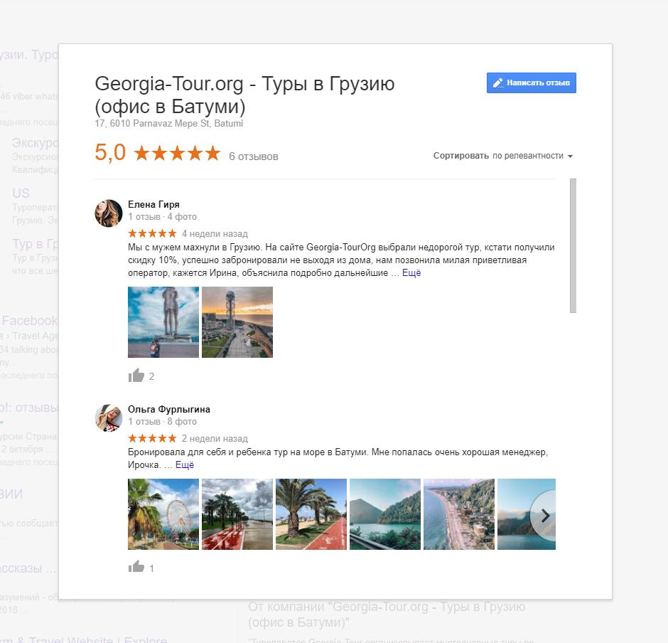 Отзывы о нас Georgia-Tour.org пишут на google отзывы