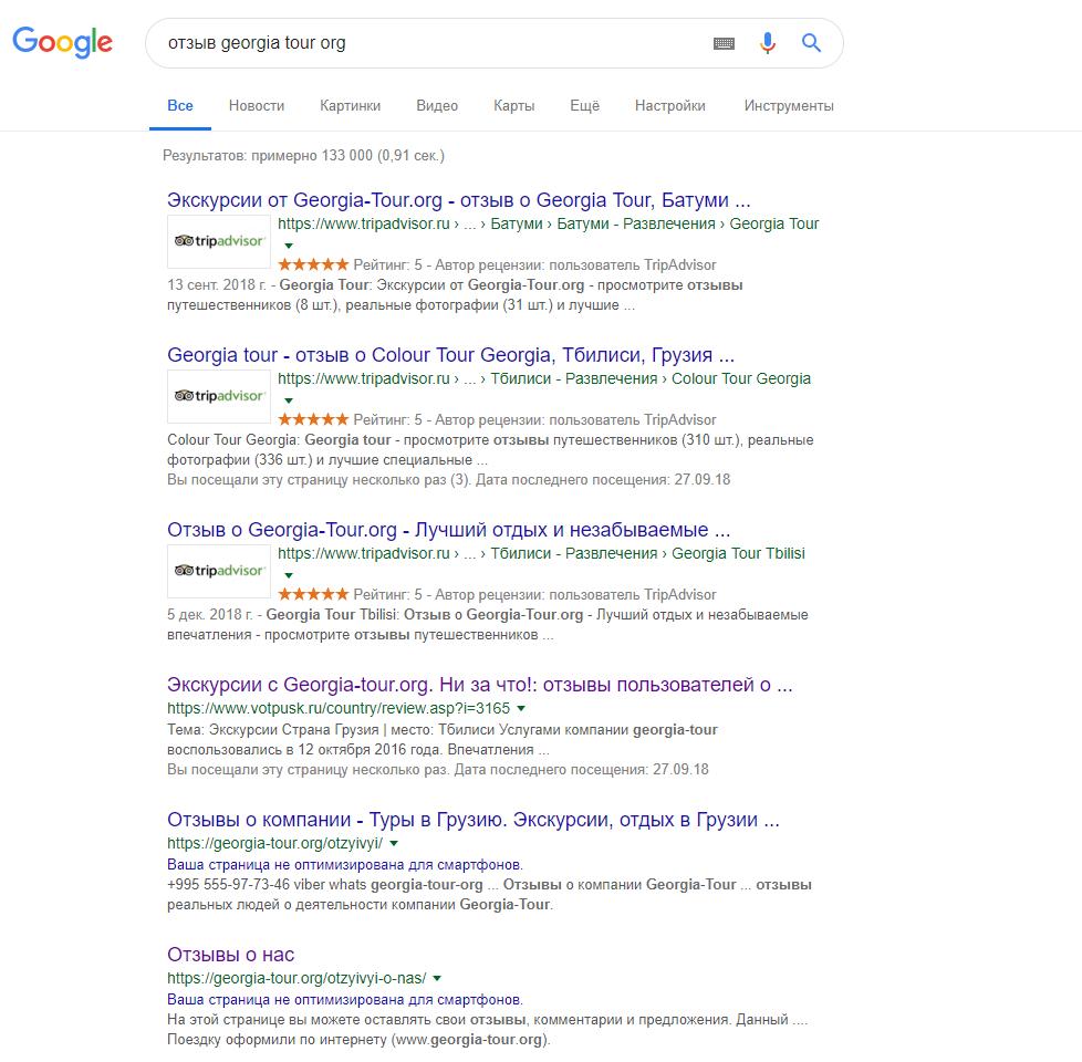 Отзывы о нас Georgia-Tour.org поиск в google