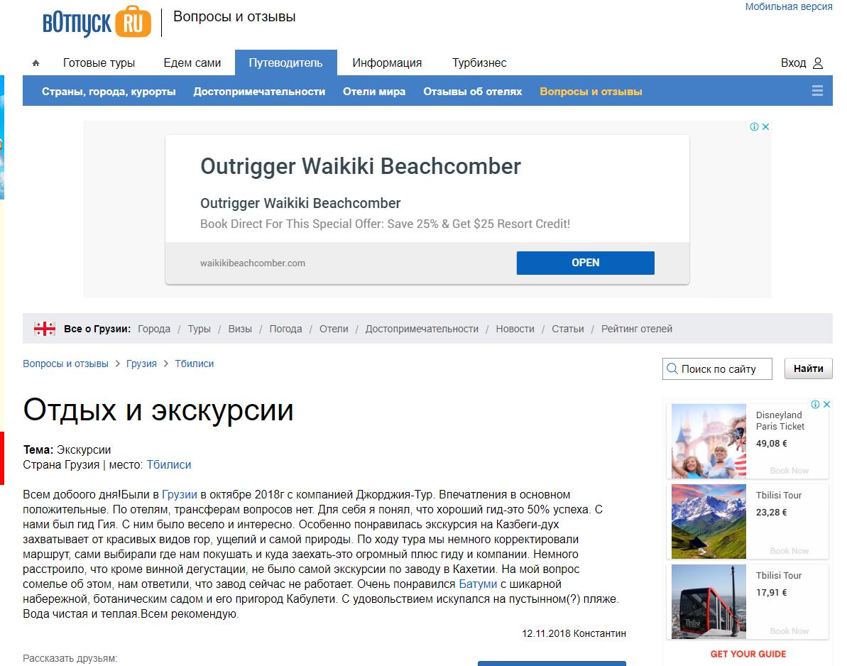 Отзывы о нас Georgia-Tour.org на votpusk.ru