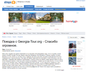 Отзывы о нас Georgia-Tour.org