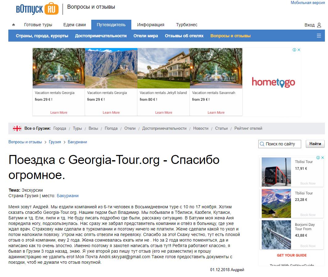 Отзывы о нас Georgia-Tour на votpusk.ru