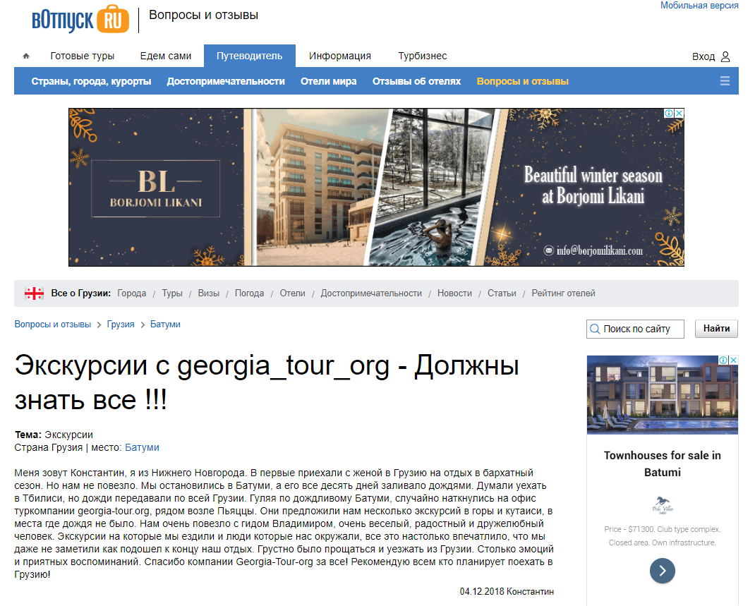 Отзывы о нас Georgia-Tour.org комментарии на votpusk.ru